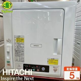 【ネット決済】美品【 HITACHI 】日立 乾燥5.0㎏ 電気...