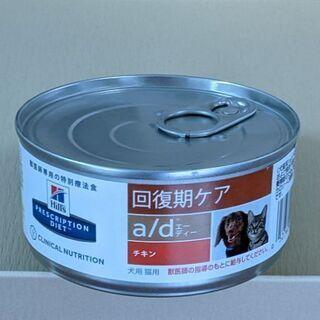 ペット用品 犬用缶詰 ヒルズサイエンスダイエット回復期