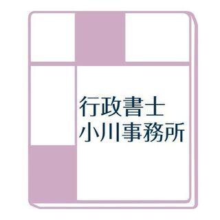 岡山県内の車庫証明お助けいたします。