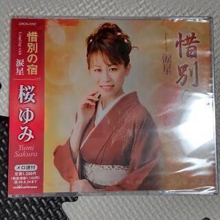 5枚組セット 新品未開封 演歌 CD