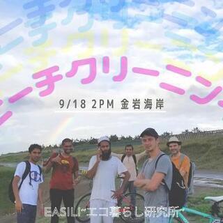 9/19(日)金石海岸で海岸清掃+国際交流+エクササイズ