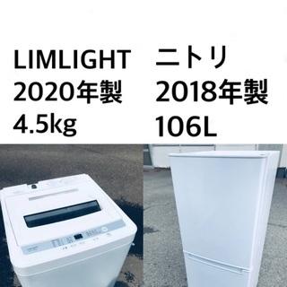 ★⭐️送料・設置無料★ 高年式✨家電セット 冷蔵庫・洗濯機 2点セット