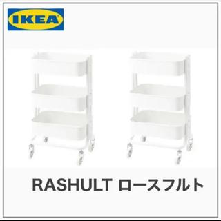 【新品 2台】IKEA RASHULT ロースフルト ワゴン ホ...