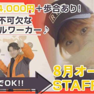 【急募5名】最低保証19000円
