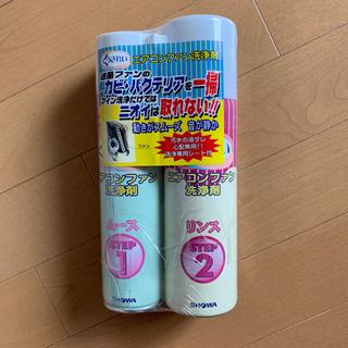 エアコンファン洗浄剤 くうきれい