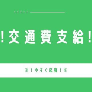 【注目の高時給!収入も安定します♪】夕方スタート☆製造作業スタッ...