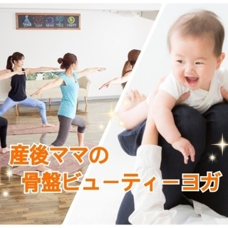 【オンライン】産後ママの骨盤ビューティーヨガ(親子ヨガ)レッスン⭐︎