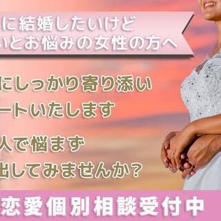 【1年以内に結婚したい女性限定】 婚活の悩みにしっかり 寄り添い...