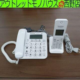 子機付き電話機 パナソニック VE-GZ21-W 電話機 電話 ...