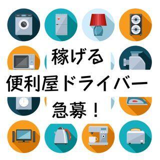 【寮完備!稼ぐ力をつけられる!】リサイクル品回収ドライバー<平均...