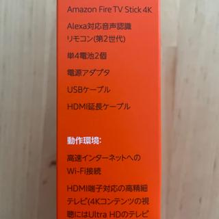 【新品・未使用】Amazon fire tv stick 4K - 家電