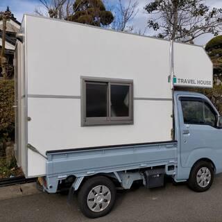 【ネット決済】軽トラキャンピングカー用シェル