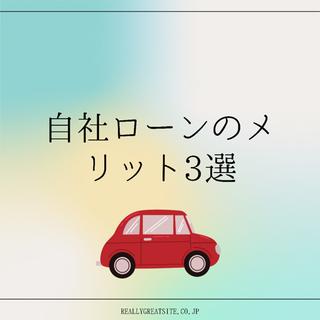 車を購入希望の方!自社ローンお取り扱いしてます!