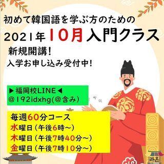 😁福岡韓国語教室ラオン 🧡10月入門クラス募集中!!🧡