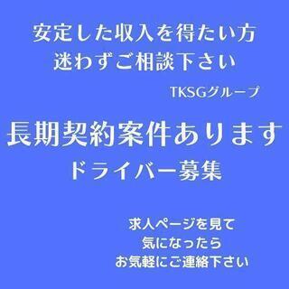 宮崎市【月25万可能】建築資材の配送2tトラックドライバー募集!...