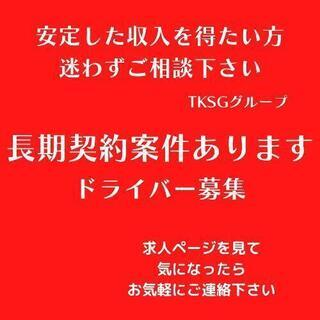 宮崎市【月35万可能!】航空貨物の集配ドライバー募集!大手航空貨...