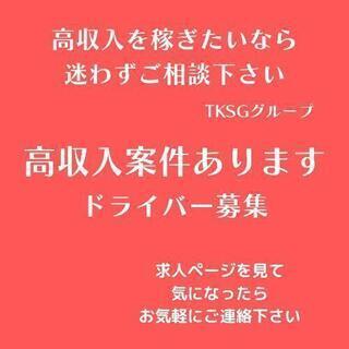 宮崎市【月35~40万可能!最低保証有り】ドライバー募集!私たち...