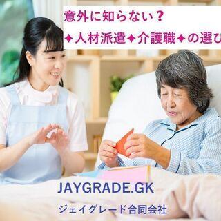 [派遣]和歌山市駅!!定員20名の大人気施設!!日給29000円...