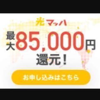 【85000円】還元 NURO光回線網  断トツの還元