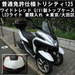 ★普通免許仕様トリシティ125ワイドトレッド!GIVI製トップケ...