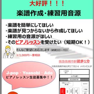 【ピアノ楽譜・練習音源作成】学校・保育園先生必見!
