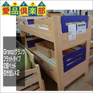 【愛品倶楽部柏店】Granz グランツ フラットタイプ2段ベッド...