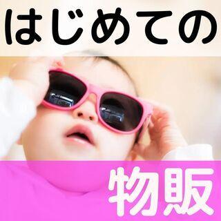 ✨【土浦市】✨叶える!月10万以上✊【物販セミナー】✨