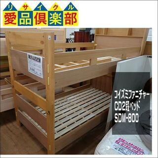【愛品倶楽部柏店】コイズミファニチャー CD2段ベッド SDM-...