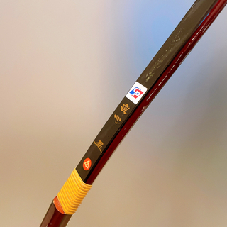 弓道 直心カーボン 並寸14kg(弓袋付き)