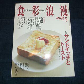 NHK 食彩浪漫 2006年 05月号 サンドイッチ トースト ...