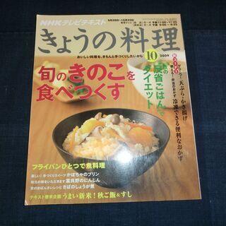 NHK きょうの料理 2009年 10月号 旬のきのこを食べつく...