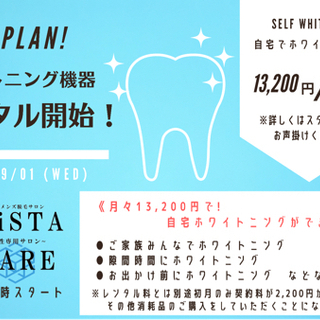 自宅で歯のホワイトニング☆一式レンタル開始☆