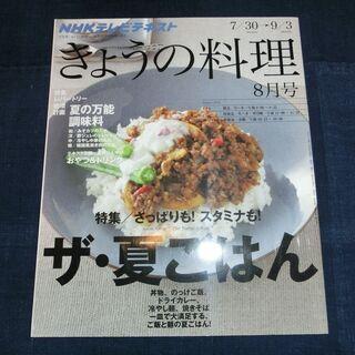 NHK きょうの料理 2012年 08月号 ザ・夏ごはん