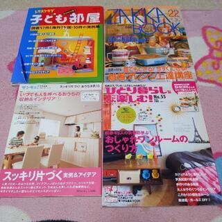 雑貨や子ども部屋などの雑誌です