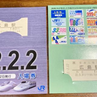【JR西日本 ゾロ目記念入場券 広島駅】