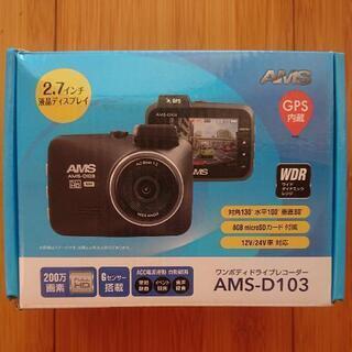 アムス ドライブレコーダー AMS-D103
