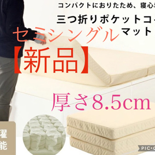 【ネット決済】【新品】3つ折りポケットコイルマットレス セミシングル