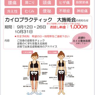 【お得なお試し価格】10月31日(日) カイロプラクティック