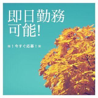 【増員募集中☆即日勤務OK】カンタン投入作業!未経験大歓迎◎日払...