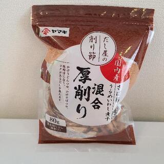 ヤマキ 混合厚削り(ダシ専用) 3個
