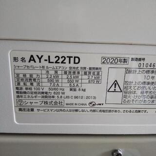 佐賀中古エアコン、シャープ2020年2.2KW6番税込工事込み − 佐賀県
