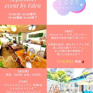 福岡交流会イベント【Eden】第2章〜大人の隠れ家〜の画像