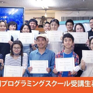 【沖縄市コザ】主婦や学生、社会人向けプログラミングスクール…