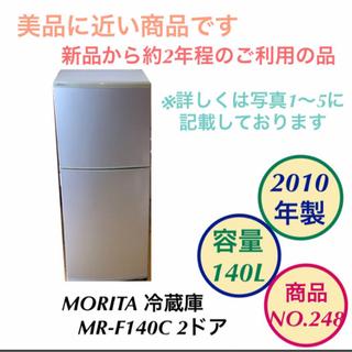 美品 冷蔵庫 2ドア MORITA MR-F140C no.248