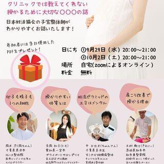 妊活に取り組むご夫婦へのセミナー