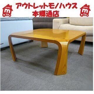 札幌【天童木工 ローテーブル】75角タイプ 成型合板 プライウッ...