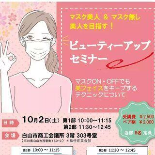 【10/7】実践小顔セルフテクニックセミナー & メイクア…