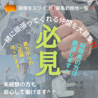🟥🟦札幌市内🟥🟦光回線設置補助作業🟩未経験者歓迎👍🟥しっか…