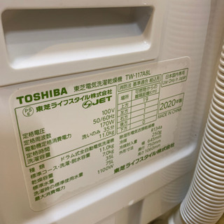 ⭐️高年式⭐️2020年製 TOSHIBA 11/7kgドラム洗濯乾燥機 TW-117A8L ZABOON 東芝 ザブーン − 福岡県