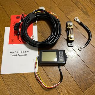 バッテリーモニター BM-2 Compact